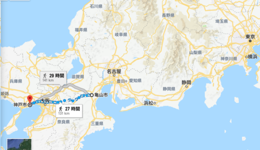 【1日目】東海道原付旅!神戸市から亀山市まで