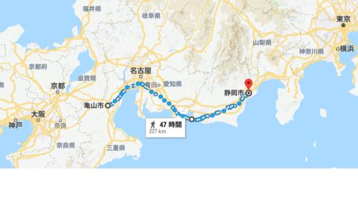 【2日目】東海道原付旅!亀山市から静岡市まで