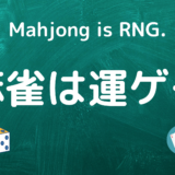 Mahjong is RNG.