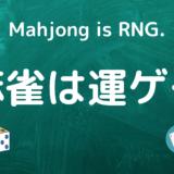 Mahjong is RNG.