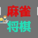 mahjong shogi