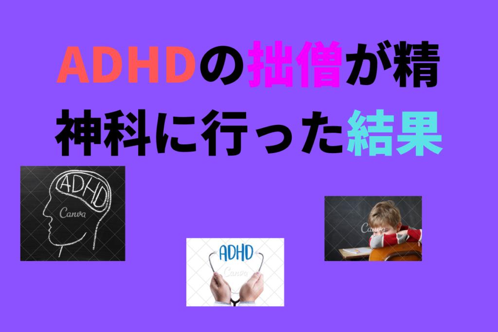 ADHD Psychiatry