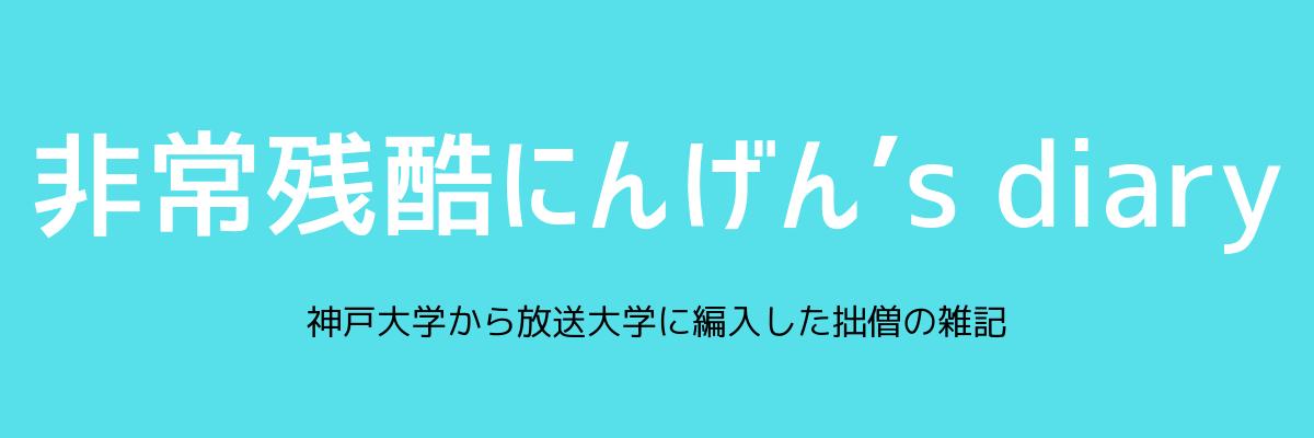 非常残酷にんげん's diary(仮)