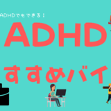These job is suitable for ADHD.