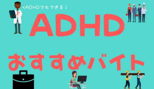 【アルバイト】発達障害(ADHD)の僕の全バイト歴とおすすめバイトを紹介。