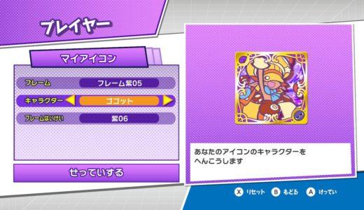 ぷよぷよeスポーツ(Switch版) 感想