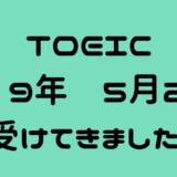 I took a TOEIC exam.