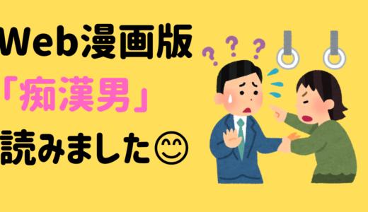 YOKO先生の名作、Web漫画版「痴漢男」を10年ぶりに読んだ話。
