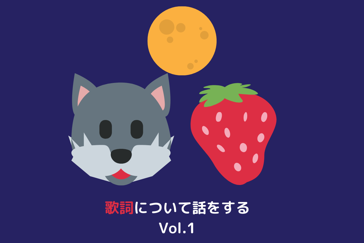 Wolf and sweet Strawberry