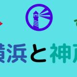 Yokohama Kobe.