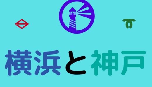 横浜市と神戸市は似てるのですか問題にどちらも住んだ僕が話をしましょうか