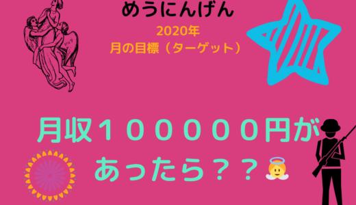 【月間目標】仮に月収10万円あったボクがしたいこと【2020年もがんばるめう~】