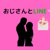 """I wanna correct """"Ojisan LINE sentence!"""