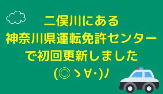 二俣川の神奈川県運転免許センターに初回更新行ってきたメモ