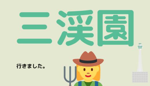 めうにんげんが横浜の三渓園に行って写真を撮ってきたよ!(2020年 2月7日)