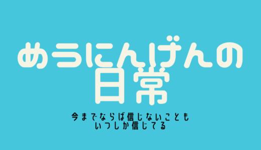 【めうにんげんの日常】「職業訓練生の休日」:2020年 3月28日(土曜日)