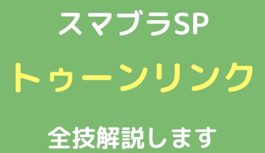 【スマブラSP】トゥーンリンクの全技を解説します!Ver0.9