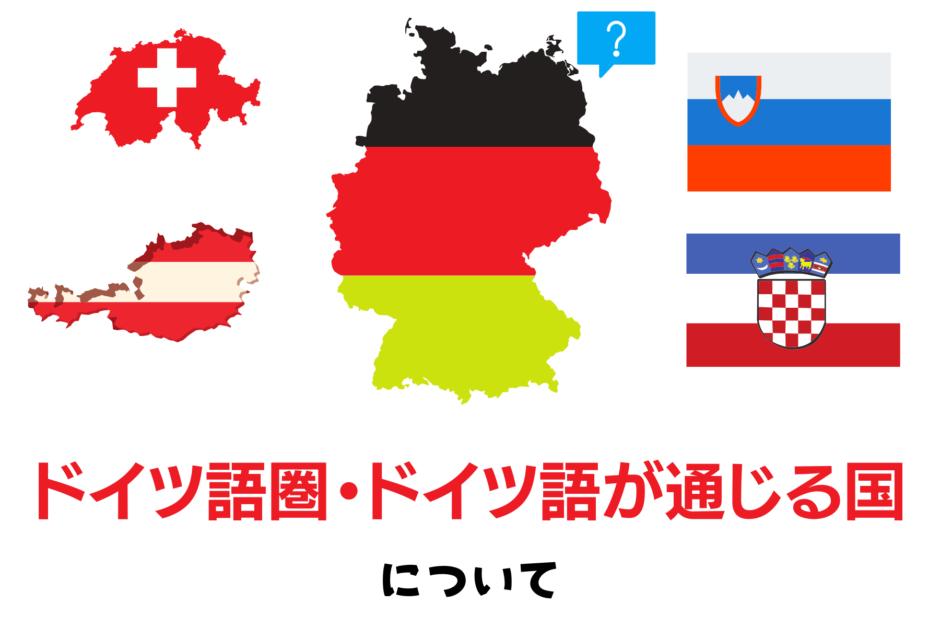 Where is German-speak world?
