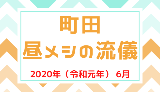 【町田】めうにんげん 昼メシの流儀(6月編)