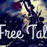 Free talk.