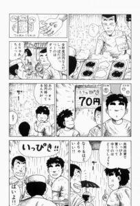 大東京ビンボー生活マニュアルのコースケがたい焼きの共同出資を提案する。