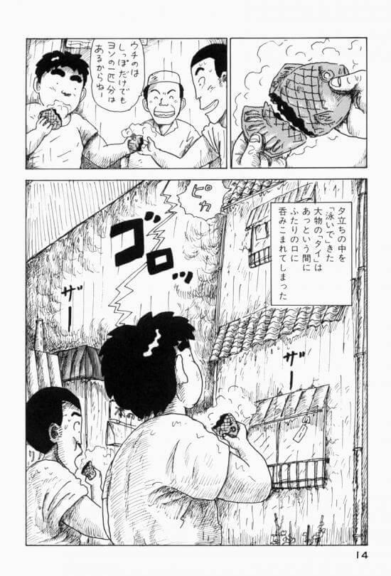 大東京ビンボー生活マニュアルのコースケがたい焼きのうちきっちり20円分を渡す場面。作者は出てくる店に由来は無く想像で描いたと巻末で話しているのでこのしっぽだけでよその1匹分はあるたい焼き屋も作者の妄想と思われる