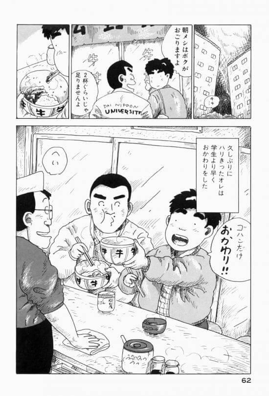 牛丼おかわり!