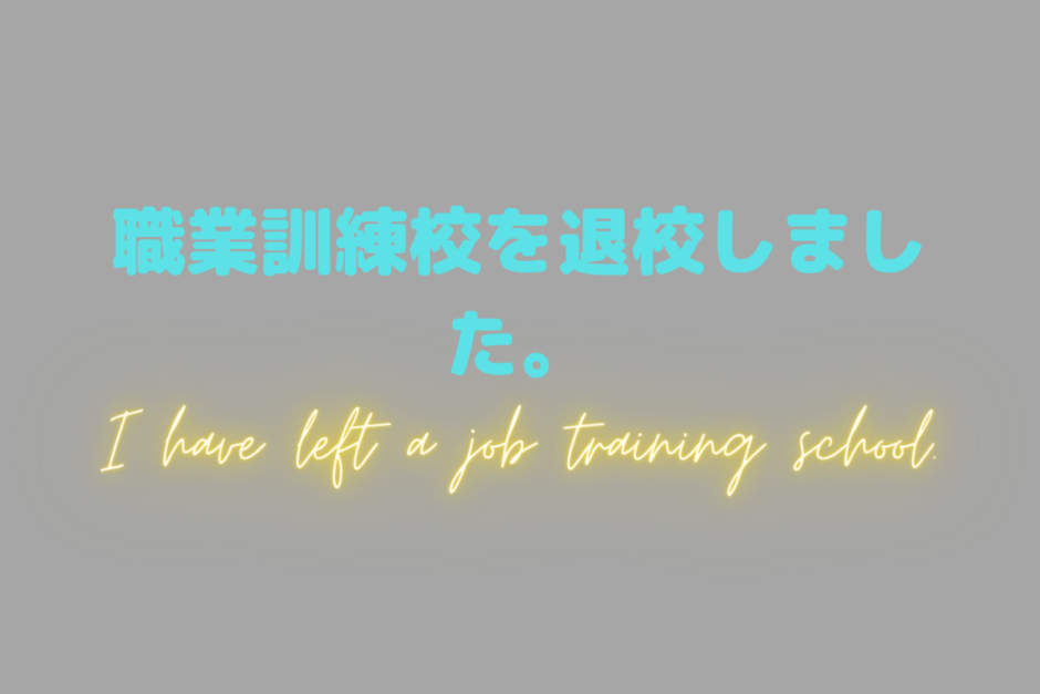 I have left a job training school.