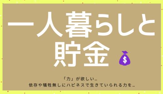 【一人暮らし総合】貯金200万円があったら?