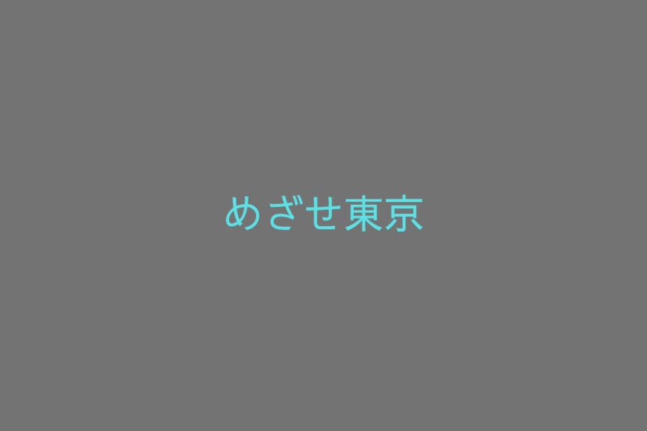 mezase Tokyo