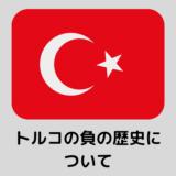 Turks bad history