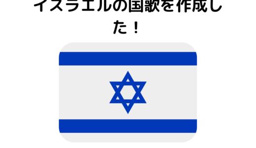 イスラエルの国歌を考えました!【3つの神殿(Three Temples)】