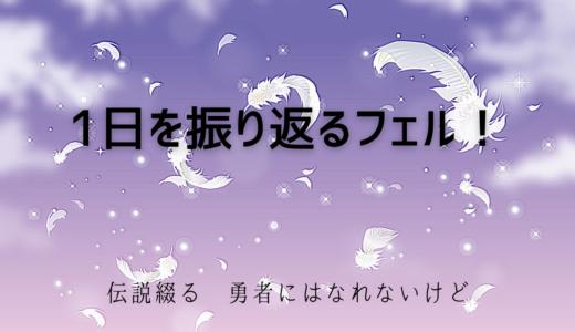 【グランパーク・イン横浜】拙僧の1日:2020年 9月29日(火曜日)【カプセルホテル】