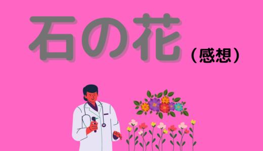 坂口尚先生の「石の花」を読み終えました。(ネタバレなし)