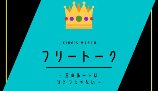 【10月】めうにんげんのフリートーク ~王のルートはひとつじゃない~