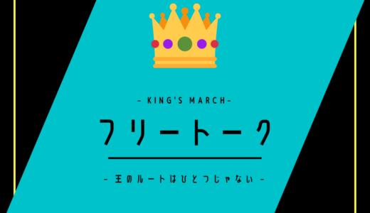 【1月】めうにんげんのフリートーク ~意識普通のフリートーク~