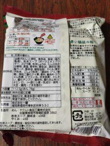 ichiran instant ramen package reverse