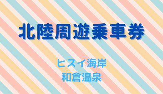 北陸周遊乗車券旅行記・1日目(ヒスイ海岸、和倉温泉編)