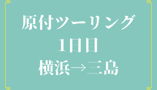 【50cc原付伊豆半島一周】めうにんげん旅行記・横浜→三島編(初日)