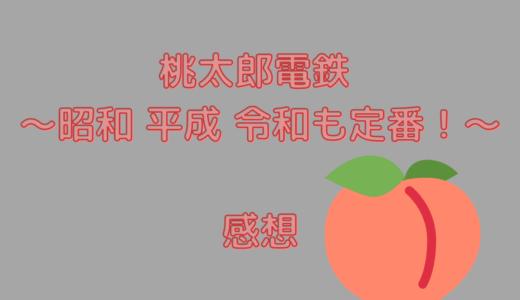 【感想part1】桃太郎電鉄~昭和 平成 令和も定番!~を20年プレイしてみました!
