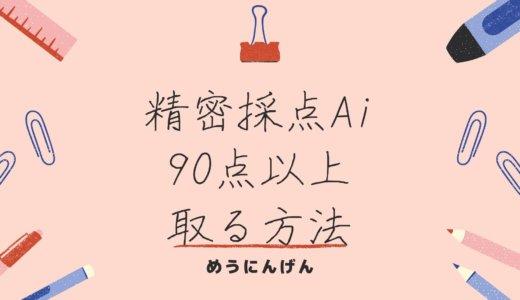 【カラオケDAM】精密採点Aiで90点以上を取る方法・練習法