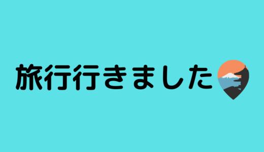 めうにんげん旅行記・静岡県富士市編