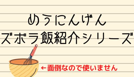 めうのズボラ飯・袋麺編(書きかけ)