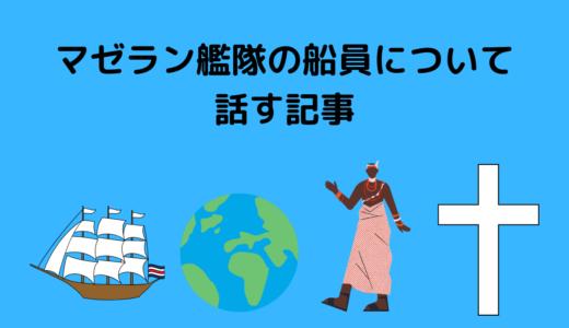 「マゼラン 最初の世界一周航海」感想