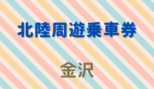 北陸周遊乗車券旅行記・2日目(金沢編)