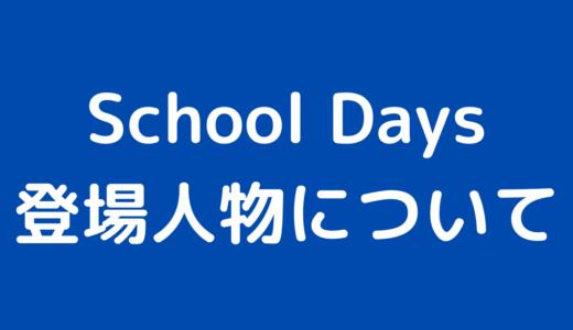 School Days(アニメ版)の登場人物を語りたい