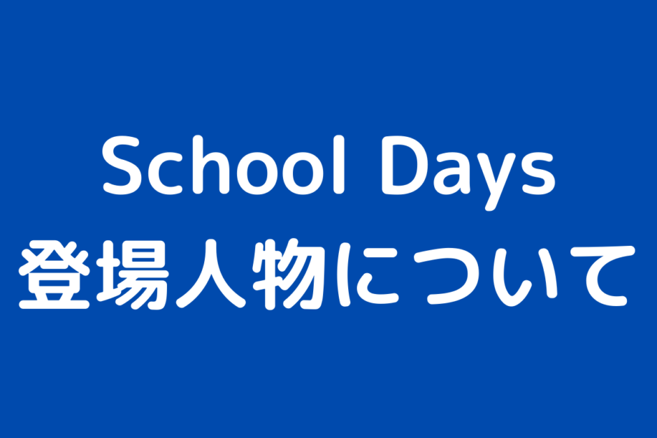 School Days characters