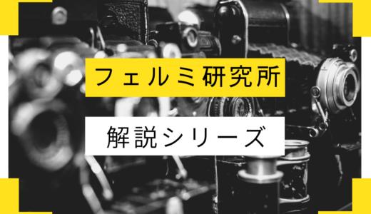 """【フェルミ漫画大学】""""断捨離・ミニマリスト回""""の感想"""