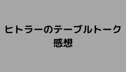 【書評】「ヒトラーのテーブルトーク」(著:アドルフ・ヒトラー)