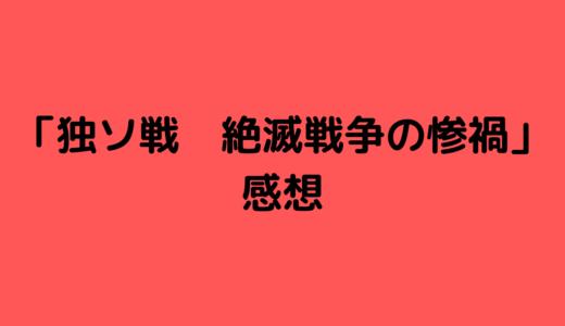 【書評】独ソ戦 絶滅戦争の惨禍(著:大木毅)